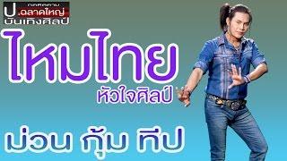 getlinkyoutube.com-รวมเพลง ไหมไทย หัวใจศิลป์ - ม่วน กุ้ม ทีป