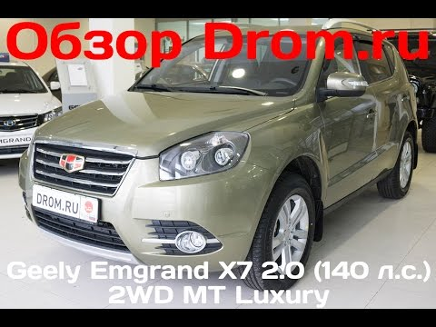 Geely Emgrand X7 2016 2.0 (140 л.с.) 2WD MT Luxury - видеообзор