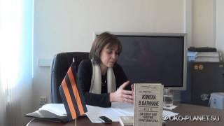getlinkyoutube.com-Четверикова О. интервью ОКО ПЛАНЕТЫ- США,Ватикан,Ислам.