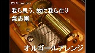 getlinkyoutube.com-我ら思う、故に我ら在り/氣志團【オルゴール】 (テレビ朝日系「仮面ライダーゴースト」主題歌)