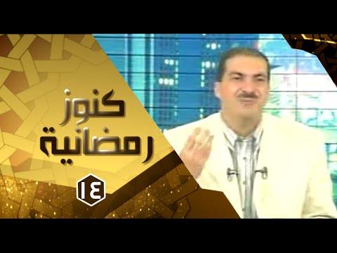 برنامج كنوز رمضانية - الصراط - الحلقة 14