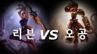 getlinkyoutube.com-[1대1 시청자경기] 2경기 리븐 vs 오공 과연 승자는?