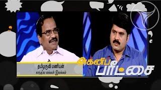 getlinkyoutube.com-Tamilaruvi Manian (Gandhiya Makkal Iyakkam)  in Agni Paritchai (14/03/2015)