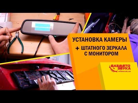 Установка камеры заднего вида + штатного зеркала с монитором и видеорегистратором. Avtozvuk.ua