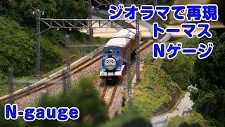 getlinkyoutube.com-機関車トーマスをNゲージで再現! レイアウト ジオラマ 鉄道模型 N gauge