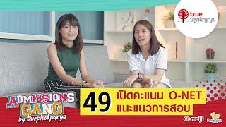 AdGang59 : 49 เปิดคะแนน O-NET แนะแนวการสอบ