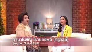 getlinkyoutube.com-ใช้ภาษาไทยอย่างไร ไม่วิบัติ กับครูลิลลี่ [กาละแมร์ ep.54]