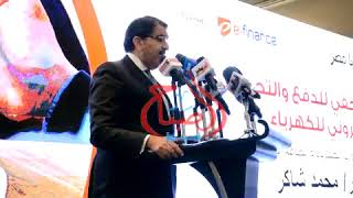 """بالفيديو ..... كلمه """"ابراهيم سرحان"""" بمؤتمر اطلاق التحصيل الالكتروني لفواتير الكهرباء"""
