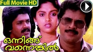 getlinkyoutube.com-Malayalam Full Movie - Onningu Vannenkil - Mammootty With Nadiya Moidu ᴴᴰ