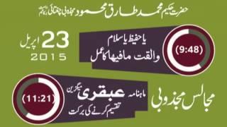 23 April 2015 Majalis Majzoobi Hakeem Tariq Mehmmod Ubqari
