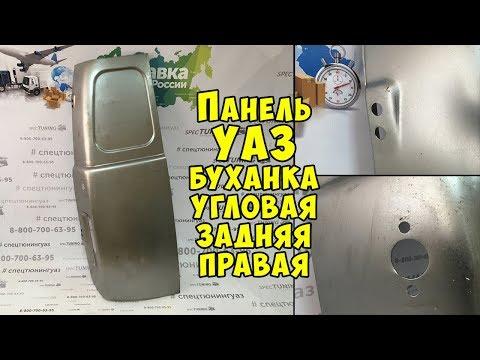 Панель УАЗ 452 угловая правая
