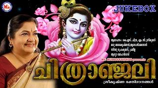 ചിത്രാഞ്ജലി  | CHITRANJALI | Sree Krishna Devotional Songs Malayalam | K.S.Chitra