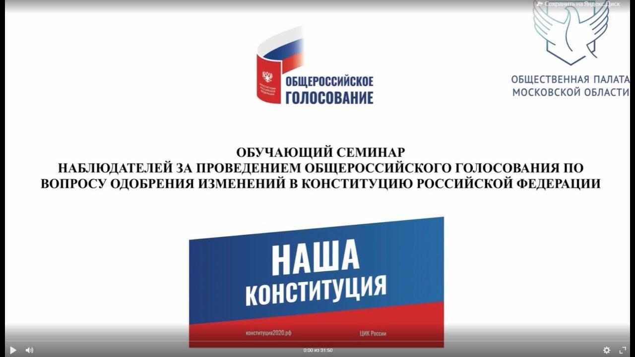 Обучающий семинар наблюдателей за проведением общероссийского голосования по вопросу одобрения изменений в Конституцию Российской Федерации