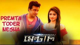 getlinkyoutube.com-Mental 2015 Bangladeshi Latest Romantic Action Movie Cast Shakib Khan, Sabrina Porshi