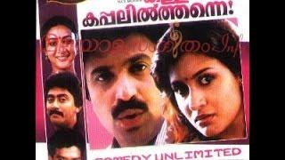 getlinkyoutube.com-Kallan Kappalil Thanne | Full Malayalam Movie Online | Jagadish |  Maathu
