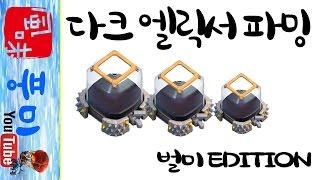 getlinkyoutube.com-클래시 오브 클랜 (Clash of Clans) 다크엘릭서 파밍하기/벌미편 [qna] (Dark Elixir Farming with balloonion)