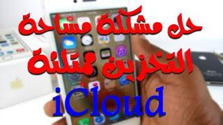 getlinkyoutube.com-حل مشكلة مساحة التخزين ممتلئة #iCloud