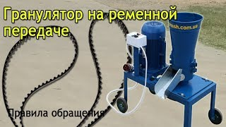 getlinkyoutube.com-Гранулятор 220 В Артмаш