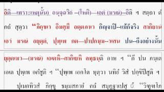 getlinkyoutube.com-เรียนบาลี ภาค ๓ หน้า ๒๓ แปลและอธิบาย