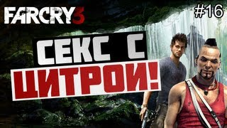 getlinkyoutube.com-Брейн проходит Far Cry 3 - [СЕКС С ЦИТРОЙ!] #16