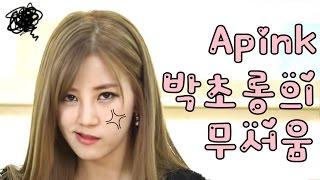 getlinkyoutube.com-에이핑크 리더 박초롱의 무서움