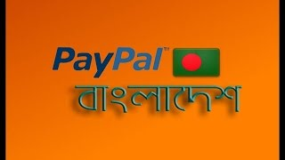 getlinkyoutube.com-how to open a PayPal account in bangladesh (বাংলাদেশ থেকে  PayPal account  verify করুন) part-2