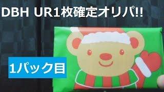 getlinkyoutube.com-ドラゴンボールヒーローズ UR1枚確定オリパ(クリスマスキラパック2015) 開封動画 1パック目