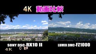getlinkyoutube.com-SONY RX10 II VS LUMIX FZ1000 4K動画撮りくらべ