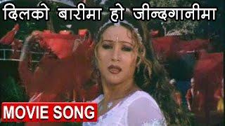 getlinkyoutube.com-Dilko Barima jindagani ma   दिलको बारीमा जिन्दगानी मा   Aama ko Kakh   Nepali Movie