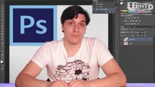getlinkyoutube.com-Курсы Photoshop (Фотошоп) уровень 1