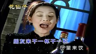 getlinkyoutube.com-小凤凤 - 干一杯HD