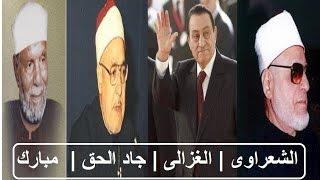 getlinkyoutube.com-كلمات الشعراوى والغزالى وجاد الحق للرئيس حسني مبارك
