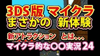 getlinkyoutube.com-【キューブクリエイター3D】 3DS マインクラフト 的な実況24