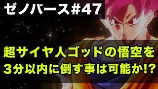 3分以内に超サイヤ人ゴッドの悟空を倒すことは可能か!PQ42「超サイヤ人ゴッドの実力」  - 【ドラゴンボールゼノバース実況#47】/ Dragon Ball Xenoverse Gameplay