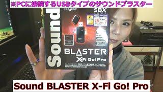 getlinkyoutube.com-ボイスチェンジャー機能のついたUSBタイプのサウンドブラスター【Sound Blaster X-Fi Go! Pro】