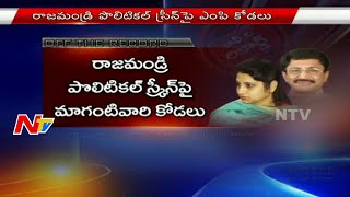 getlinkyoutube.com-Murali Mohan Daughter-In-Law Roopa Hulchul at Official Meetings in Rajahmundry | Off The Record