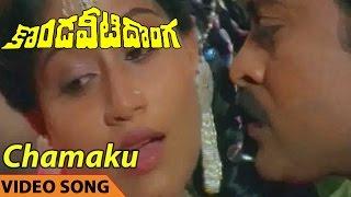 Chamaku Chamaku Video Song ||Kondaveeti Donga Telugu Movie || Chiranjeevi,Radha,Vijayashanti width=