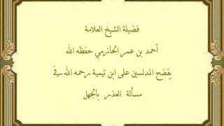 getlinkyoutube.com-فضيلة الشيخ العلامة أحمد الحازمي حفظه الله يفضح المدلسين