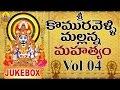Sri Komuravelli Mallanna Mahatyam   Komuravelli Mallanna Songs   Mallanna Devotional Songs