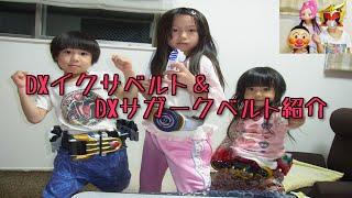 getlinkyoutube.com-仮面ライダーキバ【DXイクサベルト&DXサガークベルト】の3兄弟で紹介します!