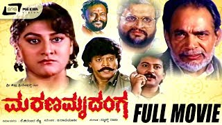 getlinkyoutube.com-Marana Mrudanga -- ಮರಣ ಮೃದಂಗ |Kannada Full HD Movie|FEAT. Sunil, Malashree