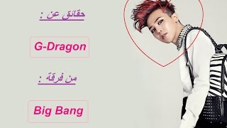 getlinkyoutube.com-حقائق عن G-Dragon من فرقة Big Bang