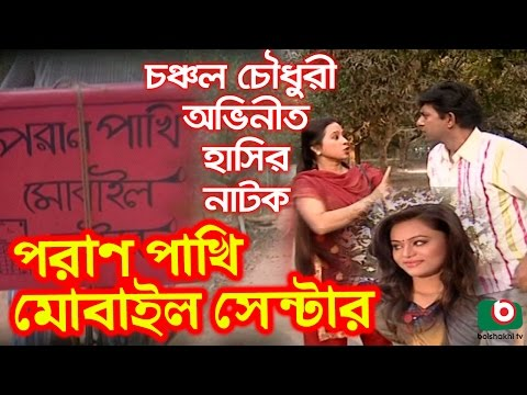Bangla Comedy Natok | Pran Pakhi Mobile Center | Chanchal Chowdhury,  Mimo, Momota, Rohmot Ali