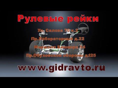 Ремонт рулевой рейки на Альфа Ромео. Ремонт рулевой рейки на Альфа Ромео в СПб.