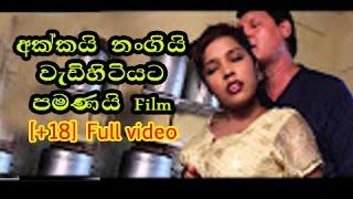 getlinkyoutube.com-Akkai nangiy sinhala film wadihitiyanta saha siyaludenatama sudusui