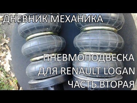 Пневмоподвеска для Renault Logan (Часть Вторая)