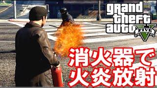 getlinkyoutube.com-GTA 5 - WEAPON SET ゲームバランス崩壊の武器MOD一式 (引力銃、斥力銃、火炎放射器など)