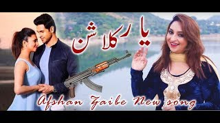 yar kalashan afshan zaibe new song 2018 full hd video album matlab de yar