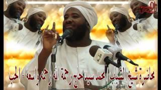 """getlinkyoutube.com-محاضرة بعنوان الحب"""" للشيخ محمد سيد حاج """"رحمه الله"""
