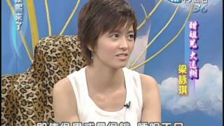 getlinkyoutube.com-2004.05.31康熙來了完整版(第二季第37集) 甜姐兒、大迷糊-梁詠琪